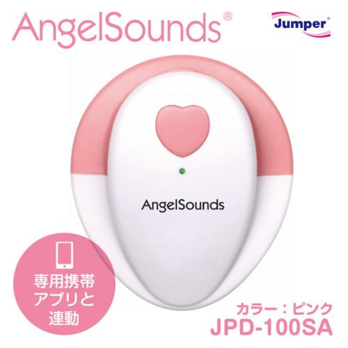 胎児超音波心音計エンジェルサウンズJPD-100SA 専用アプリと連動Angelsounds【REV100】