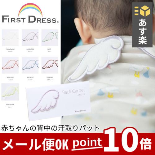 FIRST DRESS ファーストドレス 汗取りパット