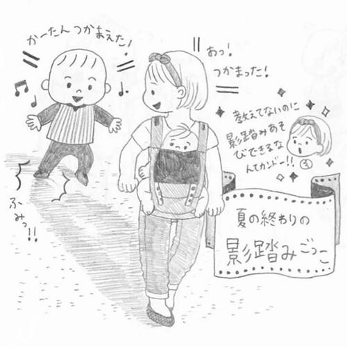 影踏み 遊び 成長 感動 育児漫画