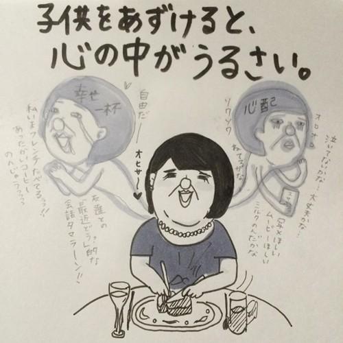 yamadachiko_12