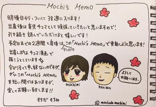 @mochi2syokan