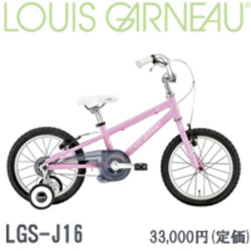 ルイガノ LGS-J16 16インチ 2016 LOUIS GARNEAU【シングルギア】子供用自転車 キッズバイク