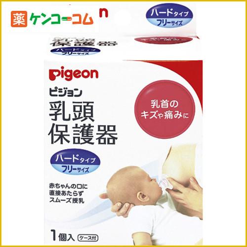 ピジョン 乳頭保護器 授乳用 ハードタイプ 1個入[ピジョン(ベビー) 乳頭保護・矯正]