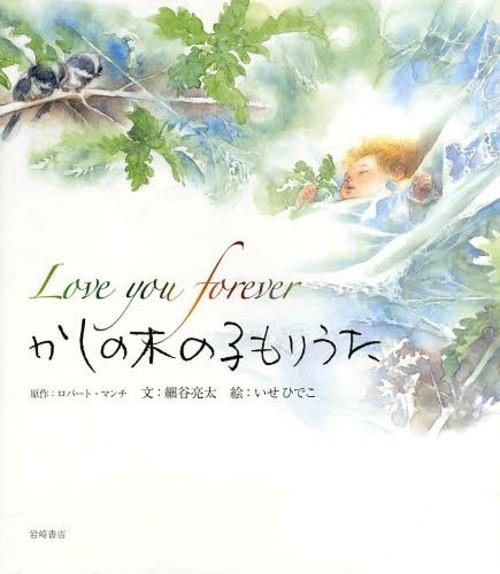 Love you Forever原著新版の翻訳