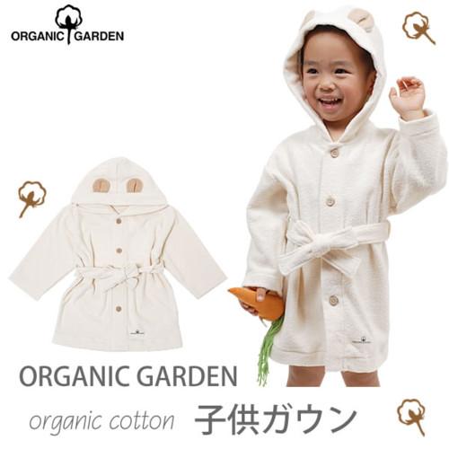 ORGANIC GARDEN  子供ガウン