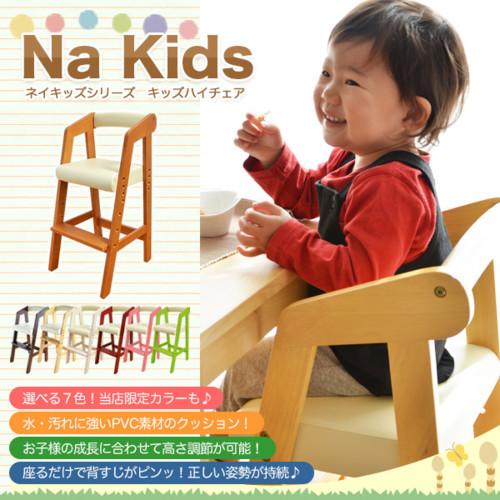 キッズハイチェアー KDC-2442 【ネイキッズ正規品】【nakids】【キッズチェア】【子供用椅子】【ベビーチェア】【木製チェアー】【高さ調節可能】【ダイニングチェア】