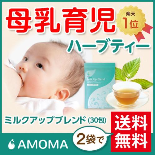 オーガニック母乳育児ハーブティー! AMOMA ミルクアップブレンド