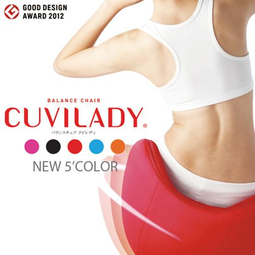 NEW COLOR バランスチェア CUVILADY(クビレディ)