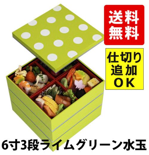 【送料無料】重箱 三段 仕切り・タッパー付 スクエア ライムグリーン
