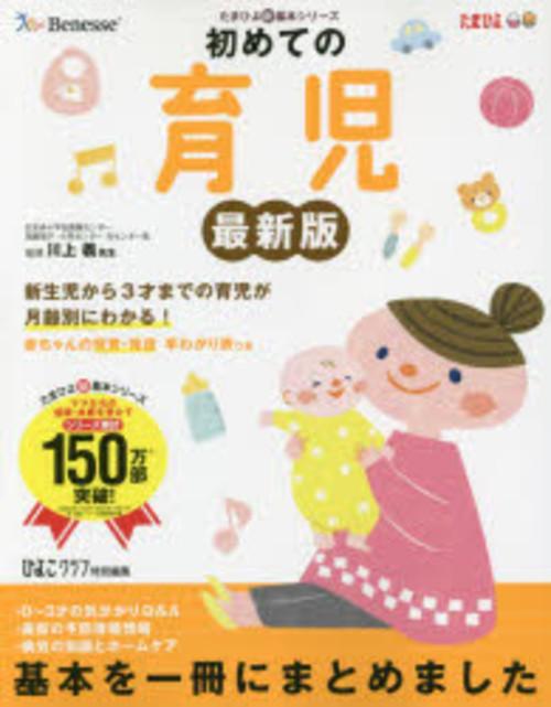 初めての育児 困ったときに開いて「安心」 新生児から3才までの育児が月齢別にわかる!