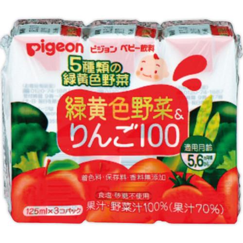 ピジョン 緑黄色野菜&りんご100 125ml 3個