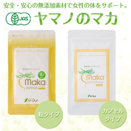 ヤマノのマカ -junsui-純粋袋粒タイプ・袋カプセルタイプ マカ