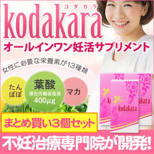 不妊治療 不妊 サプリ 妊活 葉酸 マカ 【サンテベルセレクションkodakara3個セット】
