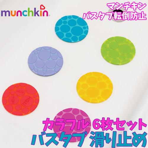 【Munchkin/マンチキン】 バスタブ すべり止めマット 6個セット 滑り止め