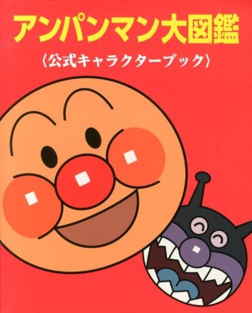 アンパンマン大図鑑〈公式キャラクターブック〉