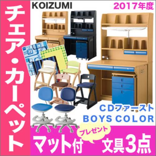 2017年度 コイズミ CD ファースト デスク・チェア・カーペット・デスクマット4点セット 男の子カラー