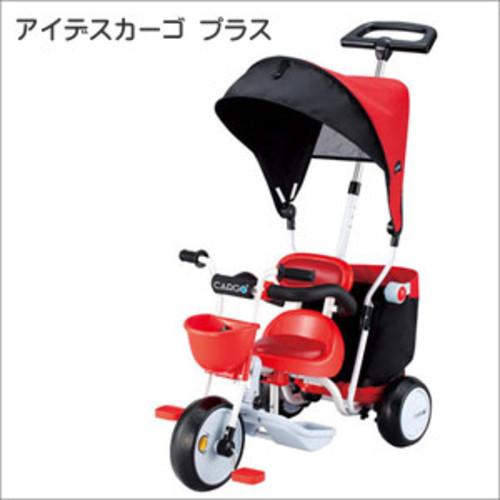 子供用三輪車 アイデスカーゴ プラス