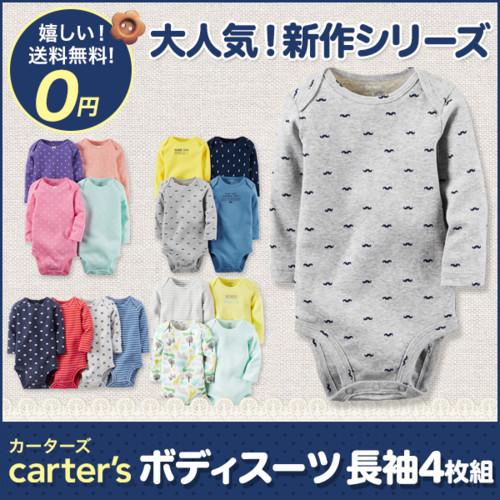 カーターズ ボディースーツ(carter's)半袖5枚組 長袖4枚組セット ボディスーツ ロンパース アウトレット