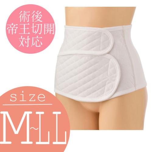 【帝王切開 腹帯】【術後腹帯】入院準備に おなかの傷口を保護する腹部保護帯
