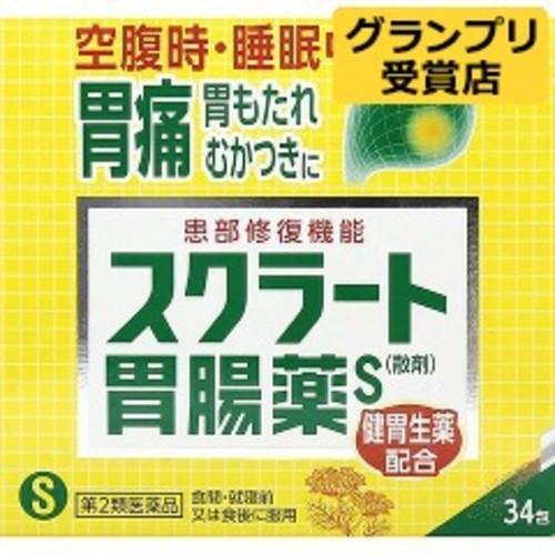 スクラート胃腸薬S