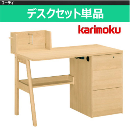 カリモク 学習机 【コーディ】