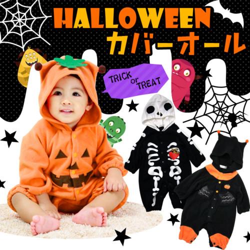 ハロウィンカバーオール/かぼちゃ デビル ガイコツ
