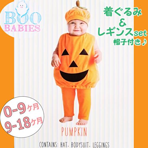 ★BOO BABIES★ベビー用 ハロウィンコスチューム パンプキン