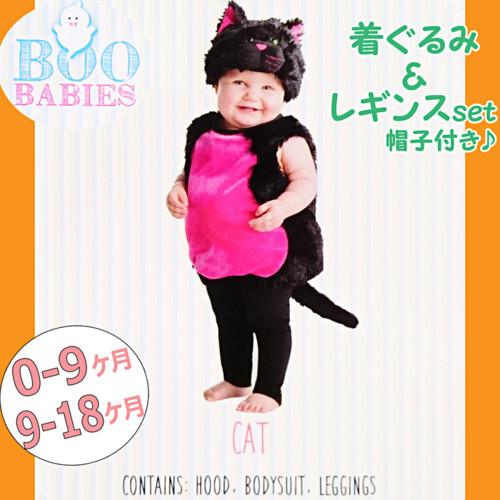 ★BOO BABIES★ベビー用 ハロウィンコスチューム キャット