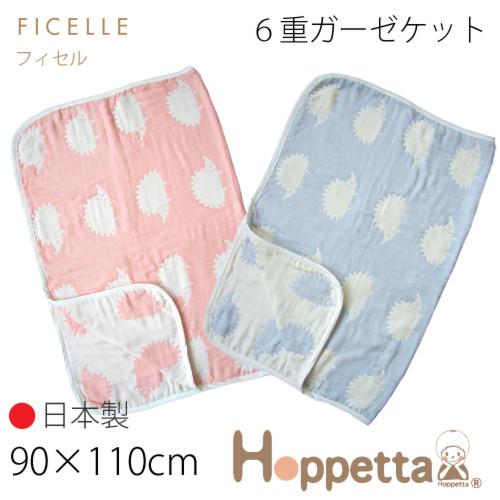 【日本製】ホッペッタ(hoppette) はりねずみ 6重ガーゼケット