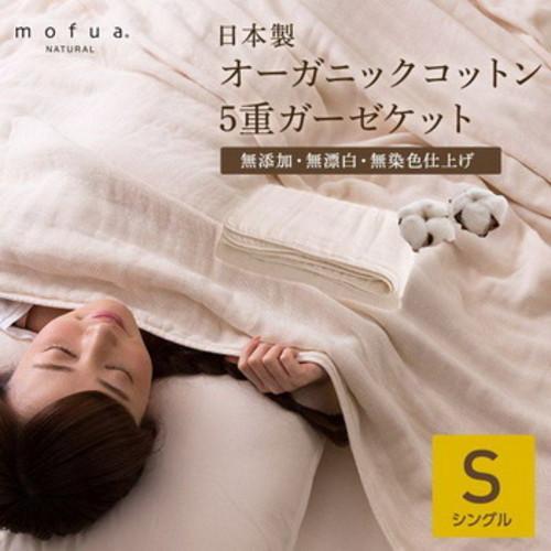 【mofua natural 日本製 オーガニックコットン 5重ガーゼケット
