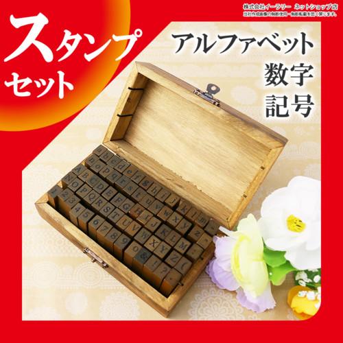 木箱入り 英字 数字 スタンプ