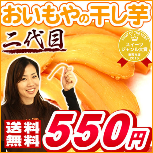 おいもやの二代目干し芋(粉ふきタイプ)