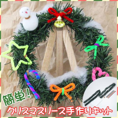 クリスマスリースが作れる手作りキット