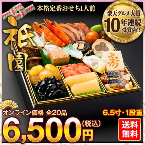 【博多久松】本格定番おせち料理1人前『祇園』